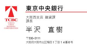 hanzawa-naoki-business-card